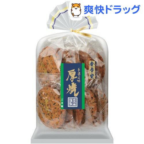 厚焼ごま(10枚入)[お菓子 おやつ]...:soukai:10164177