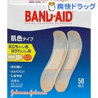 バンドエイド肌色タイプスタンダードサイズ(50枚入)
