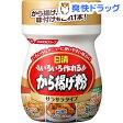 日清 いろいろ作れるから揚げ粉 サラサラタイプ(130g)