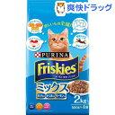 フリスキー ドライ ミックス(2kg)【フリスキー(Friskies)】