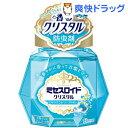 ミセスロイドクリスタル 洋服ダンス・クローゼット用 ブリリアントソープの香り(300g)【ミセスロイド】