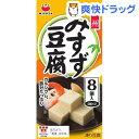 みすず豆腐(8コ入)