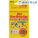 テトラ ブラインシュリンプエッグス(20cc)【Tetra(テトラ)】[熱帯魚 アクアリウム エビ]