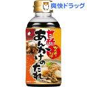 オタフク 甘酢あんかけのたれ(340g)