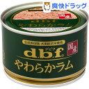 デビフ 国産 やわらかラム(150g)【デビフ(d.b.f)】