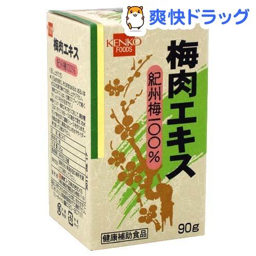 健康フーズ 梅肉エキス 紀州梅100%(90g)[梅肉エキス サプリ サプリメント]...:soukai:10153384