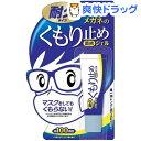 メガネのくもり止め 濃密ジェル 耐久タイプ(10g)