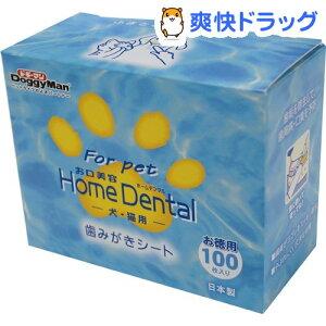 ドギーマン ホームデンタル 歯みがき