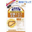 小林製薬の栄養補助食品 肝臓エキスオルニチン(120粒)【小林製薬の栄養補助食品】