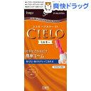シエロ ヘアカラー EX ミルキー 5P ダークピュアブラウン(1セット)【シエロ(CIELO)】[ヘアカラー]