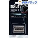 ブラウン シェーバー シリーズ5 網刃・内刃一体型カセット F/C 52B(1コ入)【ブラウン(Braun)】