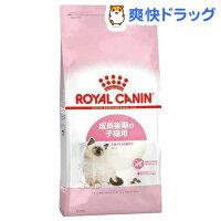 ロイヤルカナン フィーラインヘルスニュートリション キトン(2kg)【ロイヤルカナン(ROYAL CANIN)】[キャットフード ドライ]【送料無料】