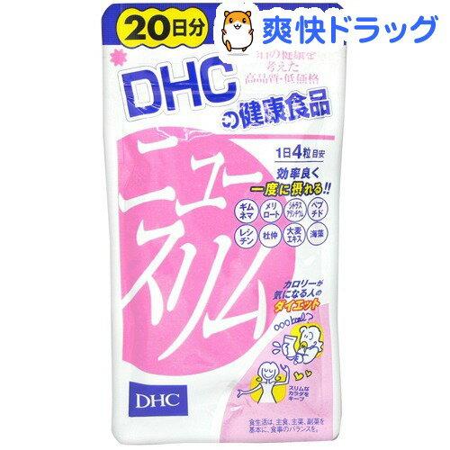 DHC新型热控瘦身素20日80粒