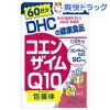 DHC コエンザイムQ10 包接体 60日分(120粒)