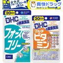 【在庫限り】DHC フォースコリー 20日分 マルチビタミン20日分付き(80粒)【DHC】[フォースコリー dhc]
