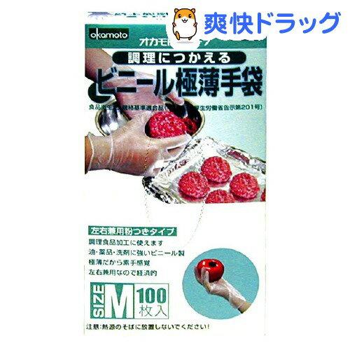食品対応ビニール極薄手袋(Mサイズ*100枚入)[キッチン小物]...:soukai:10109307