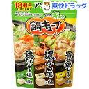 【通販限定品】鍋キューブ アソートパック(18コ入)