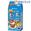 香り薫る麦茶 ティーバッグ(8g*54袋入)