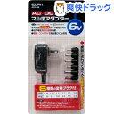 エルパ AC-DCマルチアダプター 6V ACD-060(1コ入)【エルパ(ELPA)】