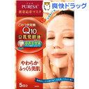 プレサ シートマスク Q10(5枚入)【プレサ】