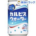 カルピスウォーター(160g*30本入)【カルピス】[カルピスウォーター ジュース 乳酸飲料]