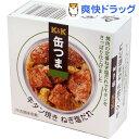 K&K 缶つま 牛タン焼き ねぎ塩だれ(60g)【K&K 缶つま】[おつまみ お花見グッズ]