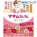 マダムジュジュ 恋する肌(45g)【マダムジュジュ】