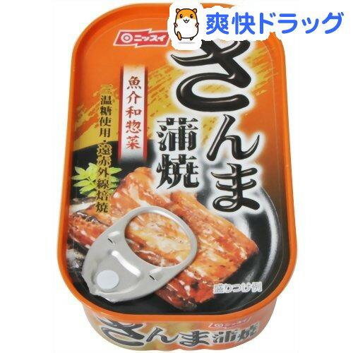 ニッスイ さんま蒲焼 イージーオープン(100g)[さんま蒲焼 缶詰]...:soukai:10133674