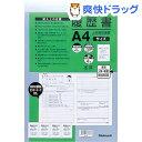 履歴書 A4/JIS規格帳票タイプ 写真貼付用シール 大型封筒付 ヨR-A4S(1セット)【ナカバヤシ】