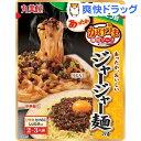 あったかかけうま麺用ソース ジャージャー麺の素(300g)