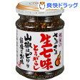 ショッピング桃屋 桃屋 さあさあ生七味とうがらし 山椒はピリリ結構なお味(55g)