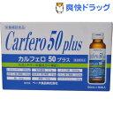 カルフェロ 50プラス(50mL*10本入)【カルフェロ】