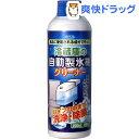 トプラン 自動製氷機クリーナー(200mL)【トプラン】...