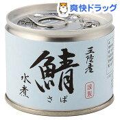 三陸産 鯖 水煮(190g)