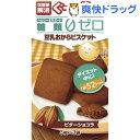 ぐーぴたっ 豆乳おからビスケット ビターショコラ(3枚*3袋入)【ぐーぴたっ】