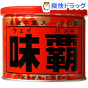 味覇(ウェイパァー) 缶(500g)