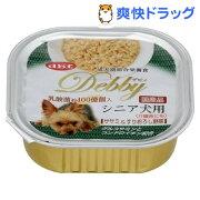 デビフ デビィ シニア犬用 ササミ&すりおろし野菜(100g)【デビフ(d.b.f)】