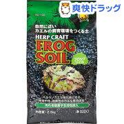 フロッグソイル(2.5kg)【180105_soukai】【180119_soukai】