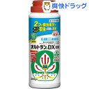 オルトランDX 粒剤(200g)【HLS_DU】 /【オルトラン】