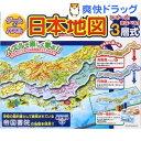 ゲーム&パズル 日本地図(1コ入)【送料無料】