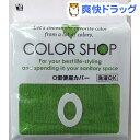 カラーショップ 便座カバー O型 ライム(1枚入)【カラーショップ】