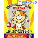 猫砂 飛び散らニャいネコ砂(5L)[猫砂 ねこ砂 ネコ砂 鉱物 ペット用品]