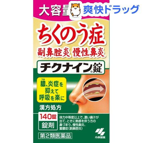 【第2類医薬品】チクナイン錠(140錠)【送料無料】