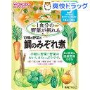 和光堂 グーグーキッチン 10種の野菜の鯛のみぞれ煮 9ヵ月〜(100g)【グーグーキッチン】