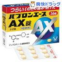 【第(2)類医薬品】【訳あり】パブロンエースAX錠(セルフメ...