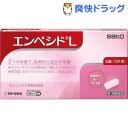 【第1類医薬品】エンペシドL(6錠)【エンペシド】