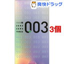 コンドーム/オカモト ゼロゼロスリー(003)(12コ入*3...