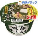 井村屋 カップ抹茶おしるこ(20コセット)【送料無料】