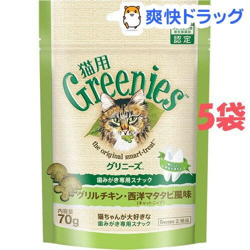 ニュートログリニーズ 猫用 グリルチキン・西洋マタタビ風味(70g*5コセット)【猫用 グリニーズ】