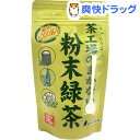 茶工場のまかない 粉末緑茶(70g)[お茶]